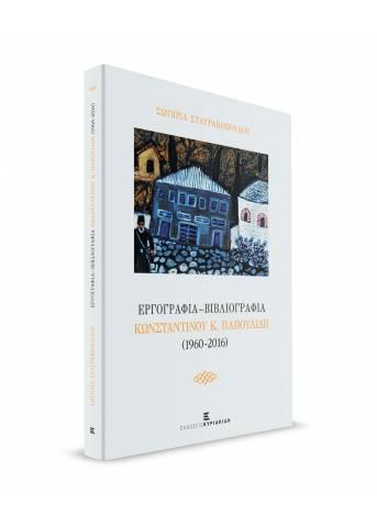 Εργογραφία - Βιβλιογραφία Κωνσταντίνου Κ. Παπουλίδη (1960-2016)
