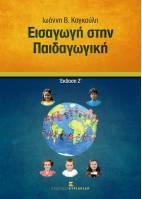 Εισαγωγή στην Παιδαγωγική Ζ' έκδοση