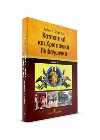Κατηχητική και Χριστιανική Παιδαγωγική. Δ' έκδοση