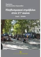 Πληθυσμιακοί Στρόβιλοι στον 21ο Αιώνα. Συρία - Ελλάδα