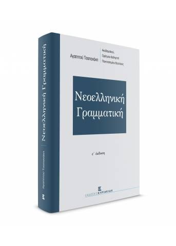 Νεοελληνική Γραμματική. ε΄ έκδοση