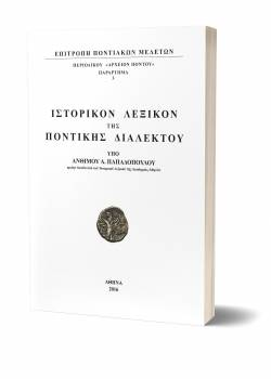 Παράρτημα 3. Ιστορικόν Λεξικόν της Ποντιακής Διαλέκτου.