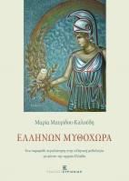 Ελλήνων Μυθοχώρα