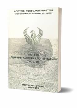 1927-2017. Ενενήντα χρόνια από την ίδρυση της Επιτροπής Ποντιακών Μελετών