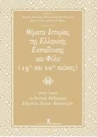 Θέματα Ιστορίας της Ελληνικής Εκπαίδευσης και Φύλο (19ος και 20ος αιώνας)