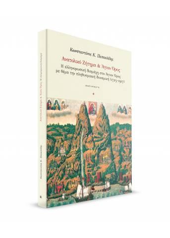 Ανατολικό Ζήτημα & Άγιον Όρος. Η ελληνορωσική διαμάχη στο Άγιον Όρος με θέμα την πληθυσμιακή δυναμική (1725-1917)