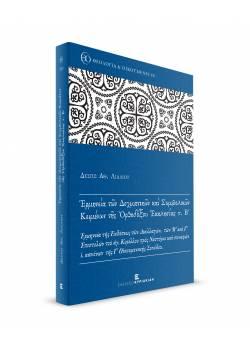 Ερμηνεία των Δογματικών και Συμβολικών Κειμένων της Ορθοδόξου Εκκλησίας τ. Β'