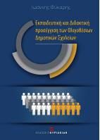 Εκπαιδευτική και Διδακτική προσέγγιση των Ολιγοθέσιων Δημοτικών Σχολείων. Β΄ έκδοση