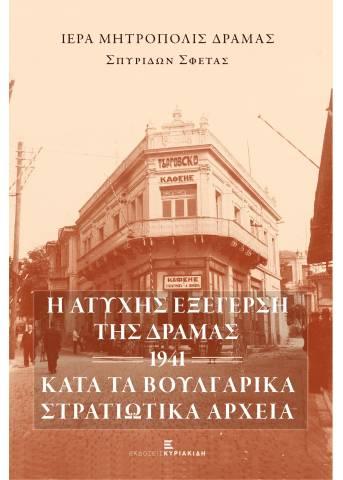 Η Ατυχής Εξέγερση της Δράμας (1941)κατά τα Βουλγαρικά Στρατιωτικά Αρχεία